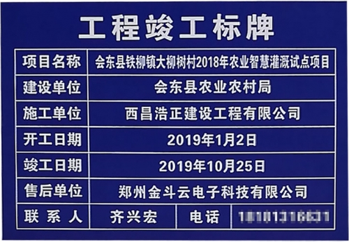 会东县铁柳镇大柳树村2018年农业智慧灌溉试点项目