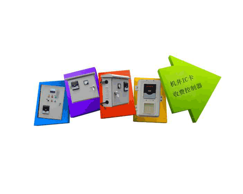 机井IC卡收费控制器